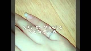 사생활 1기! ::친구랑 우정링을::