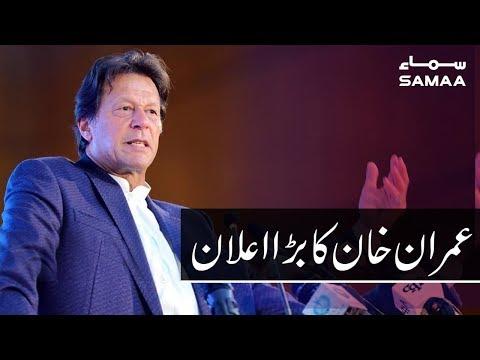 PM Imran Khan Speech In Spinkai Raghzai, South Waziristan | 24 April 2019