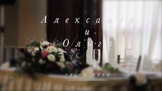 Свадьба Александр и Ольга 18.09.2016