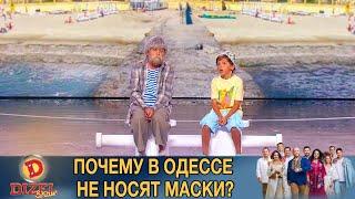 Почему в Одессе не носят маски? Версия местного деда-рыбака! | Дизель Шоу, Одесса 2020, приколы 2020