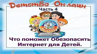 Дети онлайн ч 4. Безопасный интернет для детей.Полезные ресурсы.