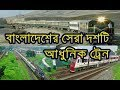 Top 10 Most popular train in Bangladesh - Modern train to travel in BD