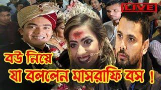 তাসকিনের বিয়ে নিয়ে যা বললেন মাসরাফি । Taskin Ahmed Bangla Update News
