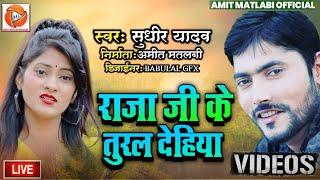 सुपर हिट स्टेज शो Singer Sudhir yadav,,राजा जी के तुरल देहिया,क्या गजब गाया है,Amit matlbi Official,