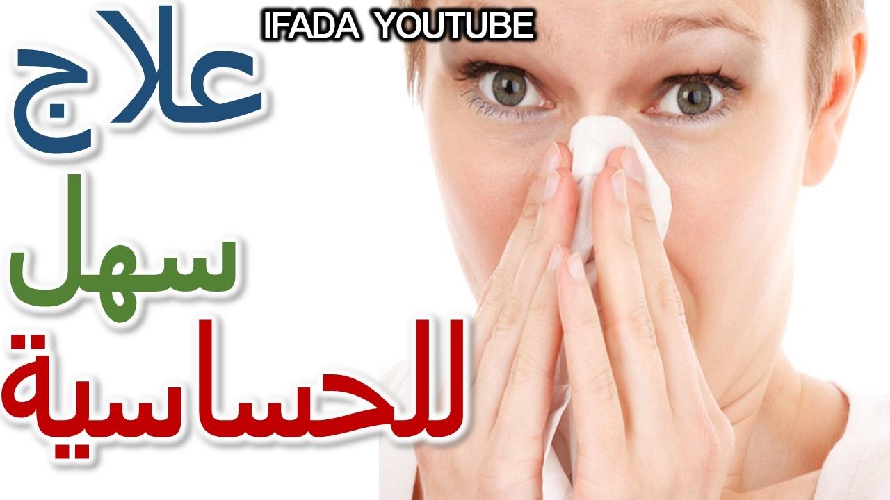 علاج الحساسية نهائيا افضل وصفة طبيعية مجربة للحساسية للتخلص من حساسية الأنف المزمنة Youtube