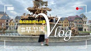 베트남 브이로그   푸꾸옥 여행(인터컨티넨탈) 달달 신…