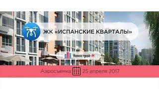 видео Жилой комплекс Солнцево-Парк в микрорайоне Солнцево Новомосковского АО