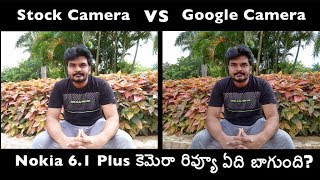 Nokia 6.1 Plus Stock Camera VS Google Camera Review ll in telugu ll