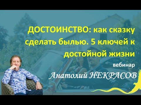 Анатолий Некрасов: 5 ключей к достойной жизни
