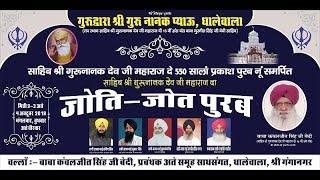 Ragi Jatha Bhai Jhujhar Singh Ji - Joti Jot Purab 2018