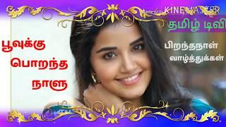Poovukku Porantha Naalu Lyrics Song   Anupama Birthday    Tamil Whatsapp Status பூவுக்கு பொறந்த நாளு