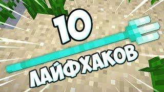 10 ЛАЙФХАКОВ ДЛЯ МАЙНКРАФТ 1.13