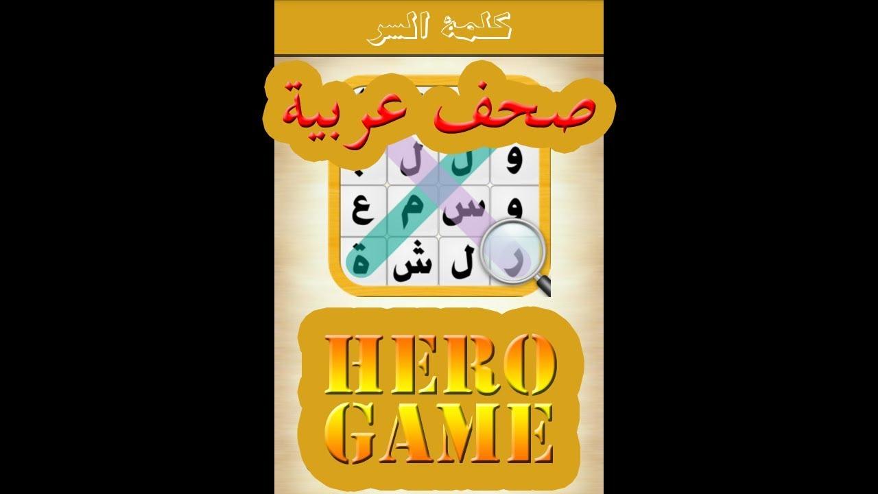 058 صحف عربية كلمة السر هى صحيفة عربية مشهورة تصدر في لندن مكونة من 6 حروف