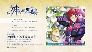 【公式サイト】http://www.kamiaso.com/charasong/ 2013年10月24日(木)発売の女性向けゲーム「神々の悪戯」。 その挿入歌となるキャラクターソングが、...