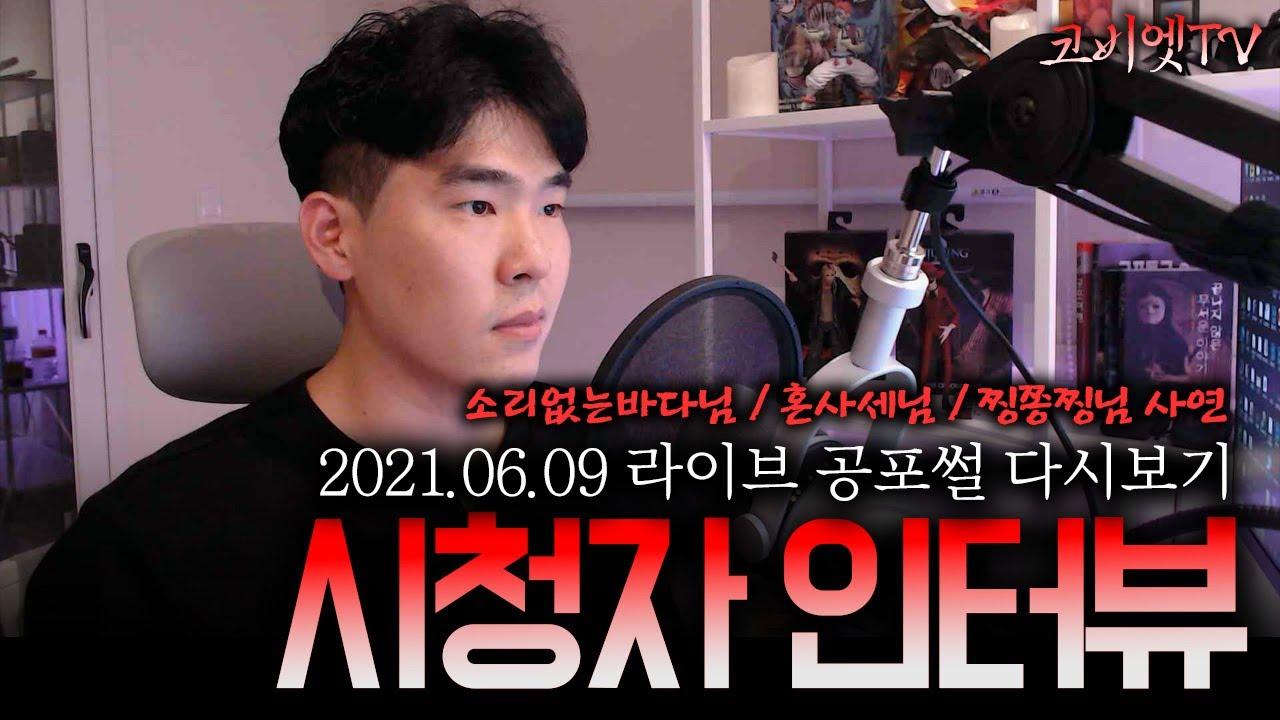 [ 라이브 다시보기 ]  익사체를 건진사연? / 군대괴담 / 기숙사귀신   2021.06.09    보이는 공포라디오 코비엣TV