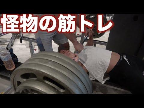 ベンチプレス200kg挙げる筋トレが人間離れしすぎてる件www