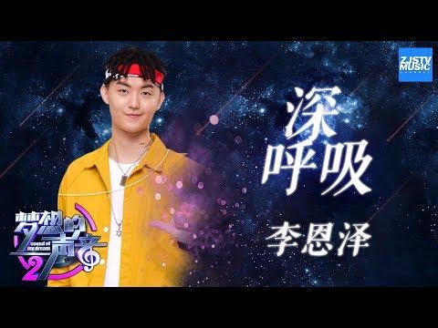 [ CLIP ] 李恩泽《深呼吸》《梦想的声音2》EP.4 20171124 /浙江卫视官方HD/