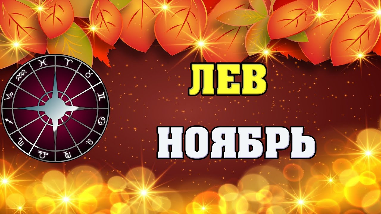 ♌ ЛЕВ – ГОРОСКОП на НОЯБРЬ 2020 ✅ астропрогноз для знака ЛЬВА от астролога Аннели Саволайнен