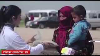 РОФ Кадырова открыл в Сирии три пункта по оказанию гуманитарной помощи