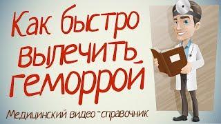 Как лечить геморрой в домашних условиях. 100% рабочие методы(, 2014-04-21T15:46:56.000Z)