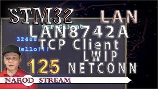 Программирование МК STM32. Урок 125. LAN8742A. LWIP. NETCONN. TCP Client