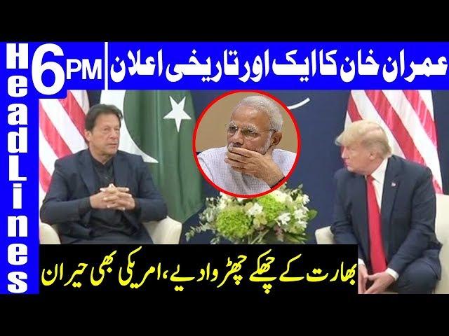 PM Imran Khan makes a Huge Announcement   Headlines 6 PM   22 January 2020   Dunya News