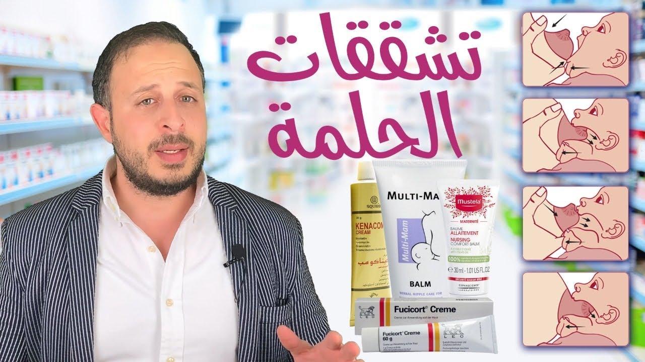 علاج تشقق الحلمات مع الرضاعة بطرق فعالة Youtube