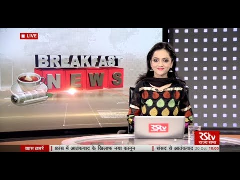 English News Bulletin – Oct 20, 2017 (10 am)