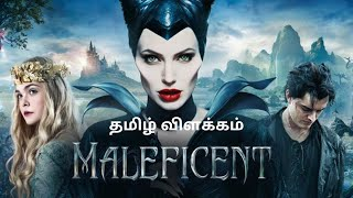 Maleficent (2014)| தமிழ் விளக்கம்| Tamil voice over| Story Explained In Tamil|English to Tamil|