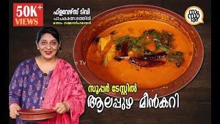 ആലപപഴ മൻ കറ  മൻ കറ ഇത പല ഒനന ഉണടകക നകക..സപപർ  Alappuzha Fish Curry  Samsaaram