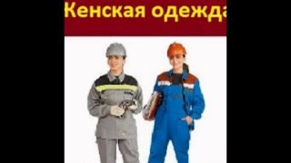 Спецодежду купить женскую(, 2016-04-12T05:46:30.000Z)