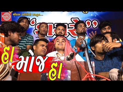 હા મોજ હા-Jigli Khajur-New Gujarati Comedy Video 2018-Khajurbhaino Dayro
