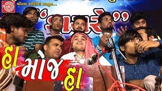 હા મોજ હા-Jigli Khajur-New Gujarati Comedy Video 2018-Khajurbhaino Dayro