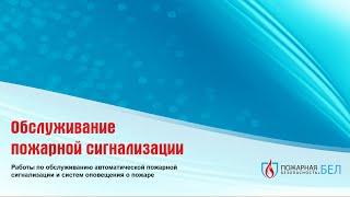 Обслуживание пожарной сигнализации в Минске(, 2015-11-15T13:39:21.000Z)