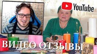 Отзывы о Колдунье на YouTube (Лох Патруль)