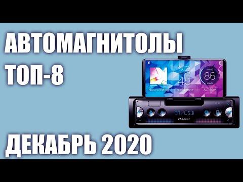 ТОП—8. Лучшие автомагнитолы 2020 года. Рейтинг на Июнь!