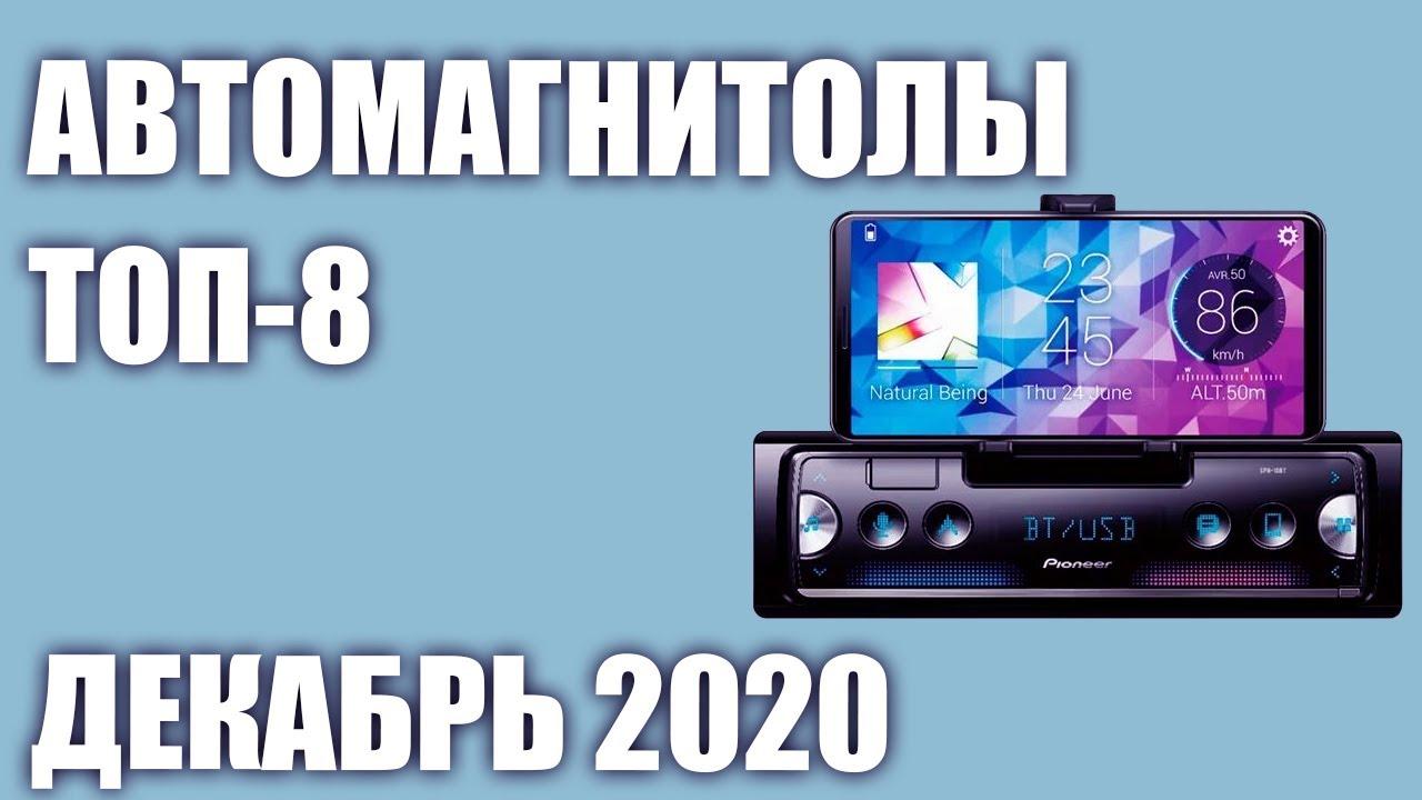 ТОП—8. Лучшие автомагнитолы 2020 года. Рейтинг на Декабрь!