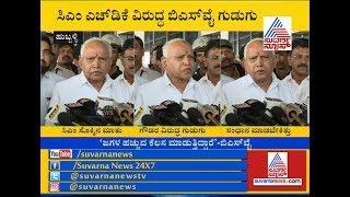 BS Yeddyurappa Lashes Out At CM Kumaraswamy Over Separate North Karnataka Demand