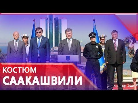 Влад Лисовец прокомментировал скандальный костюм Саакашвили