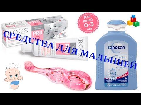 ☆ Средства для малышей от 0 до 3 лет. Шампунь Sanosan, зубная щетка и паста ROCS