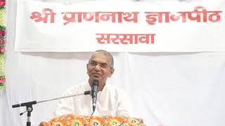 (ब्रह्मवाणी प्रशिक्षण शिविर ,दिवस-२)  श्री राजन स्वामी जी, श्री प्राणनाथ ज्ञानपीठ, सरसावा