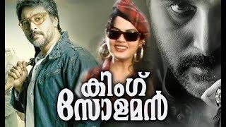 King Soloman # Malayalam Full Movie # Malyalam Comedy Moives # Malayalam Action Movies