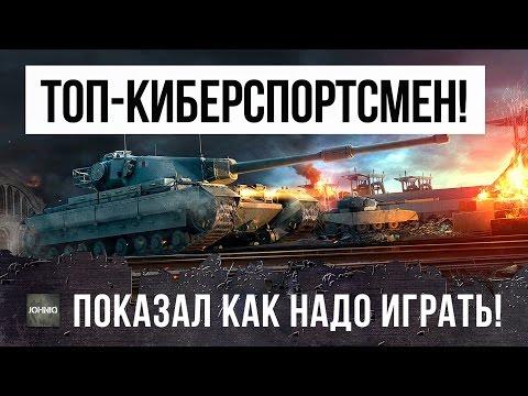 Ошибки World of Tanks - 5 причин смерти в игре