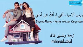أغنية الحلقة 9 من مسلسل أنت في كل مكان مترجمة للعربية Zeynep Alasya - Keşke Yıkılsan Karşımdan