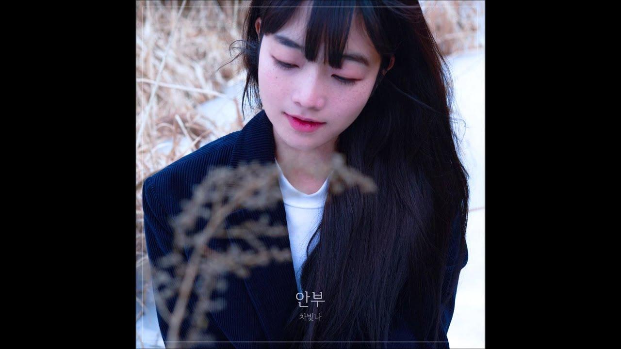 차빛나 (CHABITNA)_안부 (Piano Ver.) [PurplePine Entertainment]