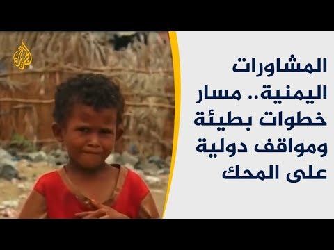 المشاورات اليمنية في السويد.. تفاؤل مشوب بالحذر  - نشر قبل 8 ساعة