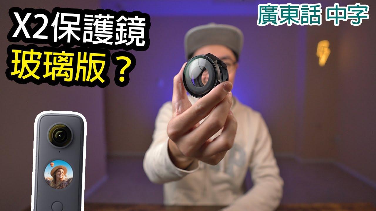 Insta360 ONE X2 升級版鏡頭保護鏡 (開箱!)