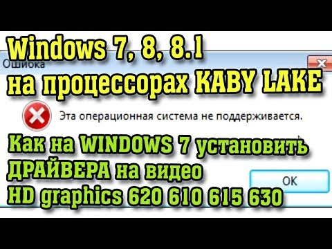 Установка драйверов Intel HD Graphics 620, HD 610, HD 615, HD 630 на WINDOWS 7, процессоры Kaby Lake