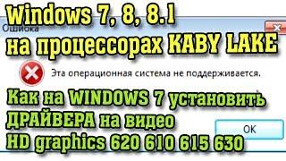 Установка драйверов Intel HD Graphics 620, HD 610, HD 615, HD 630 на WINDOWS 7, процессоры Kaby Lake