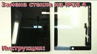 Замена стекла на iPad 4 видео разбора, как своими руками заменить экран на iPad 4 инструкция
